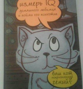 """Книга """"тест для вашего кота"""""""