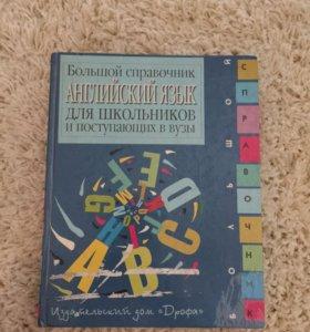 Большой справочник по английскому языку