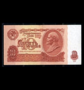 Банкнота СССР 10 рублей 1961