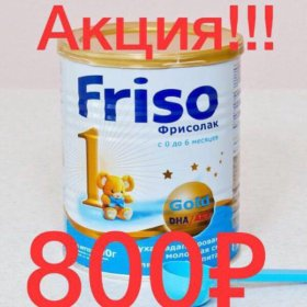 Молочная смесь Frisolac Gold 1 900гр- 800₽!