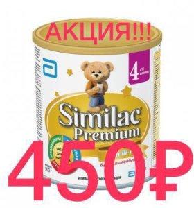 Молочко Similac Premium 4 - 450₽!