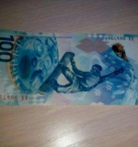 100р купюра сочи 2014