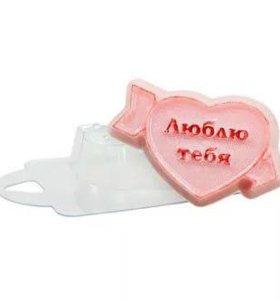 """Форма для мыла """"Люблю тебя"""""""