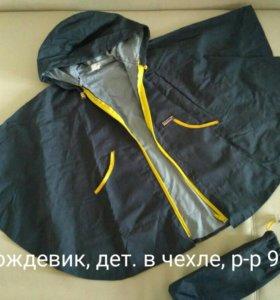 Дождевик- пончо, р-р 92