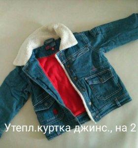 Куртка джинс. утепл., р-р 98-104