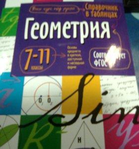 Справочник по геометрии 7-11 классы