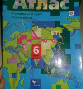 Атлас за 6 класс (И.В Душина,.А.А Летягин)