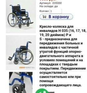 Новая инвалидная коляска АРМЕД НО35