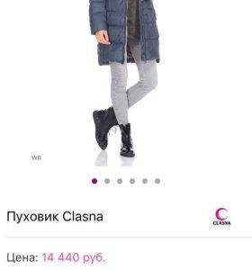 Пуховик CLASNA 46-48 р НОВЫЙ