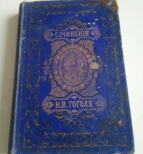 Сочинения Гоголя Н.В. в 5 томах(1894 г.) Том 1-й