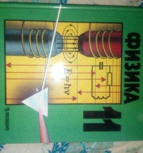 Учебники по физики