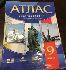 Атлас История России 9 класс Дрофа