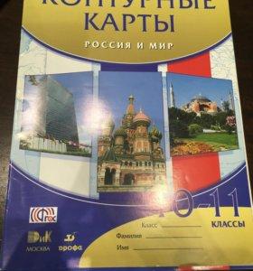 Контурные карты 10-11 класс Россия и мир Дрофа