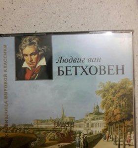 Комплект Сд дисков Бетховен
