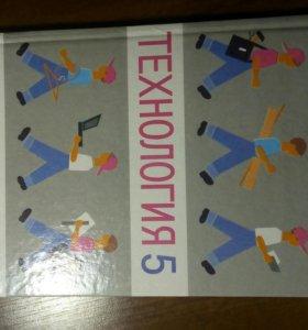 Учебник по технологии за 5 класс