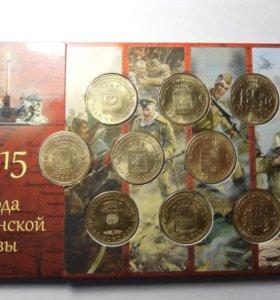 Набор всех 9 монет 10 рублей 2015 гвс альбоме