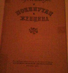 Бронь Светлане Т книга О. Бальзак