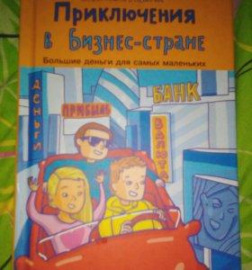 """Книга """",Приключение в бизнес стране."""