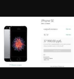 Phone SE