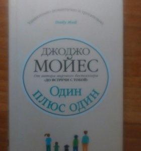 Джоджо Мойес, Один плюс один