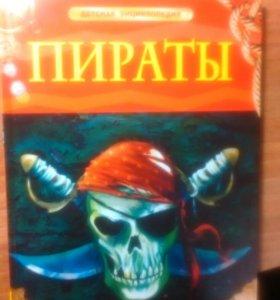 Детская энциклопедия Пираты