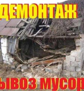 Демонтаж частного дома бани сараев в Омске