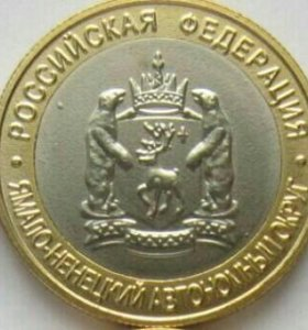 Суперкопии ЧЯП - ЯНАО Чечня Пермь, 3 монеты