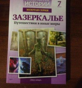 Книга с мистическими историями