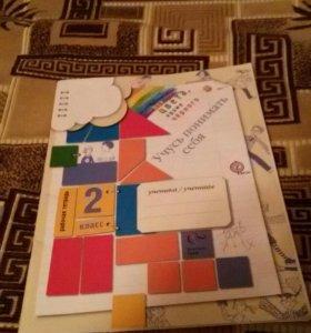 Рабочье тетрадь 2класс по психолории
