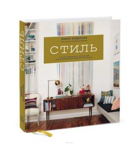 Книга Стиль - оформление интерьера