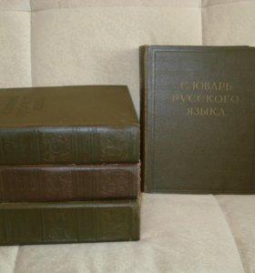 Словарь Русского языка 1957 год. 4 тома