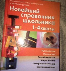 Новейший справочник школьника 1-4 класс