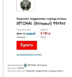Optimal992920