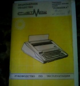 Электро пишущая машинка