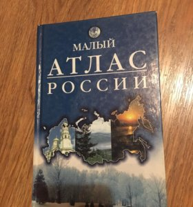 Книга малый атлас России
