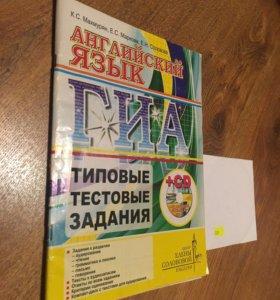 Учебник по английскому языку для ГИА