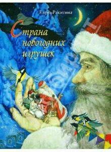 Волшебные новогодние книги