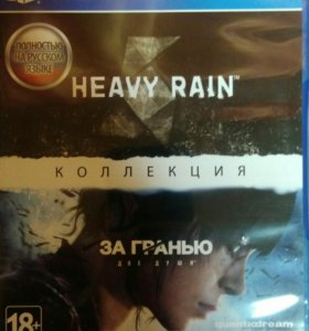Heavi Rain, За гранью две души PS4