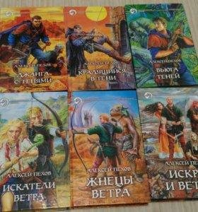 Книги , фэнтэзи -приключение