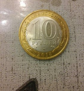 Юбилейная монета 10 рублей