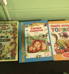 Книжки 3 шт для детей