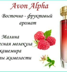Avon Alpha for Her. Новая