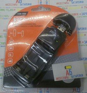 Зарядное устройство для аккумуляторов AA и AAA