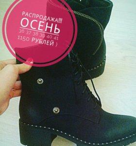 Ботинки осень :)