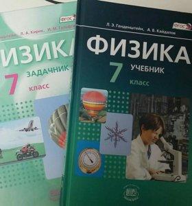 Учебник и задачник по физике 7 класс
