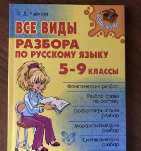 Все виды разборов по русскому О.Д.Ушаков