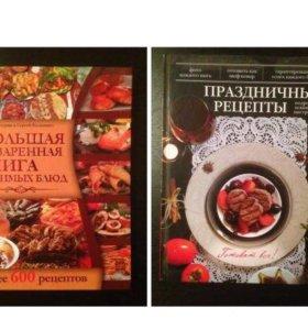 Новые подарочные и коллекционные книги