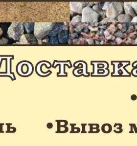 Чернозем, щебень, песок, асфальтная крошка