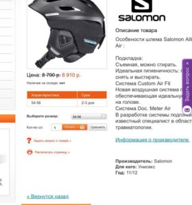 Продаю Шлем и Очки