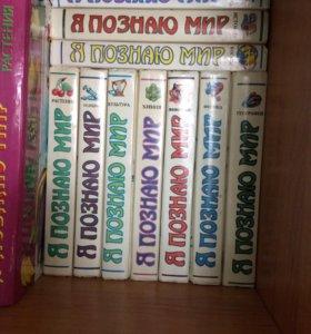 """Книги """" Я познаю мир"""""""